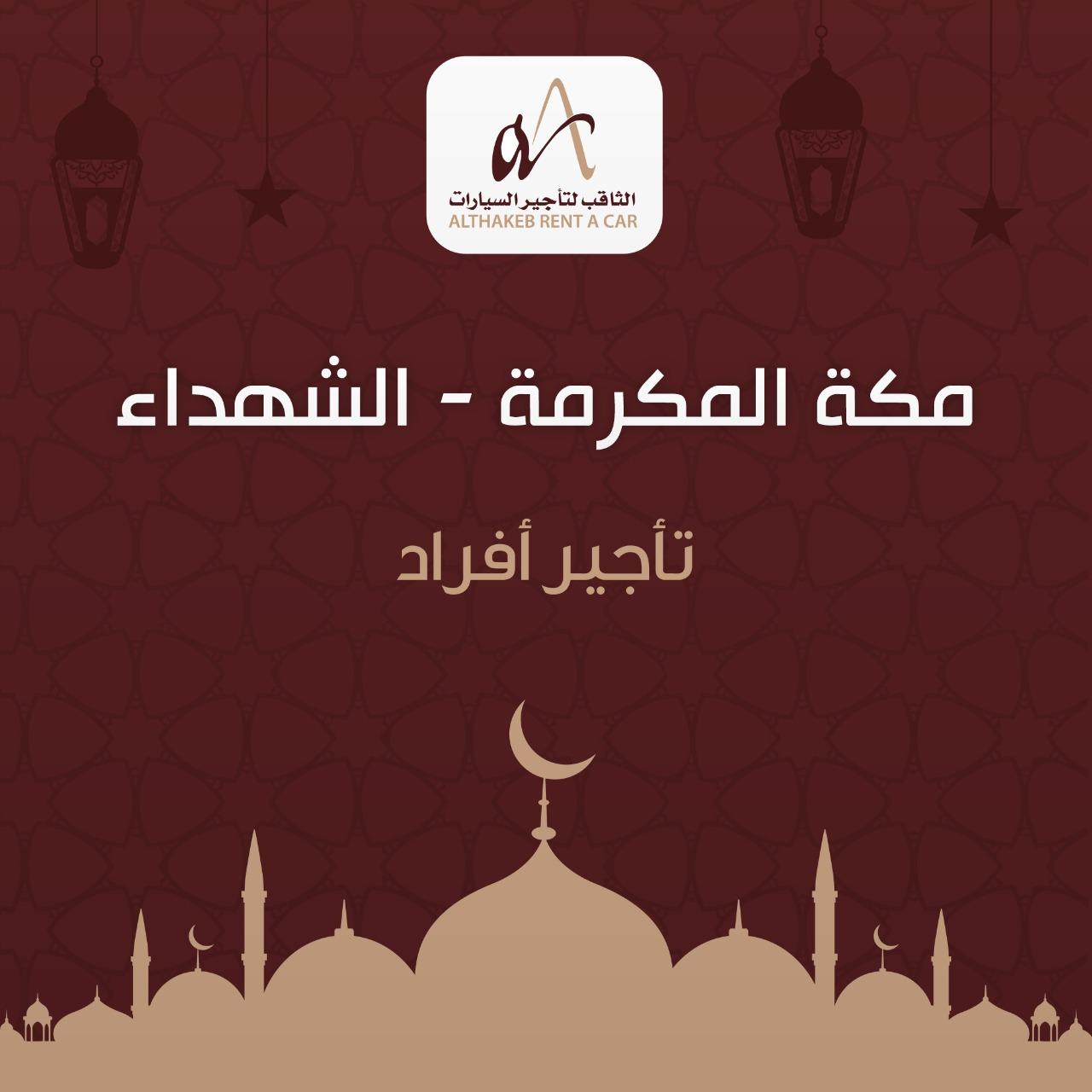 مكه المكرمة - الشهداء
