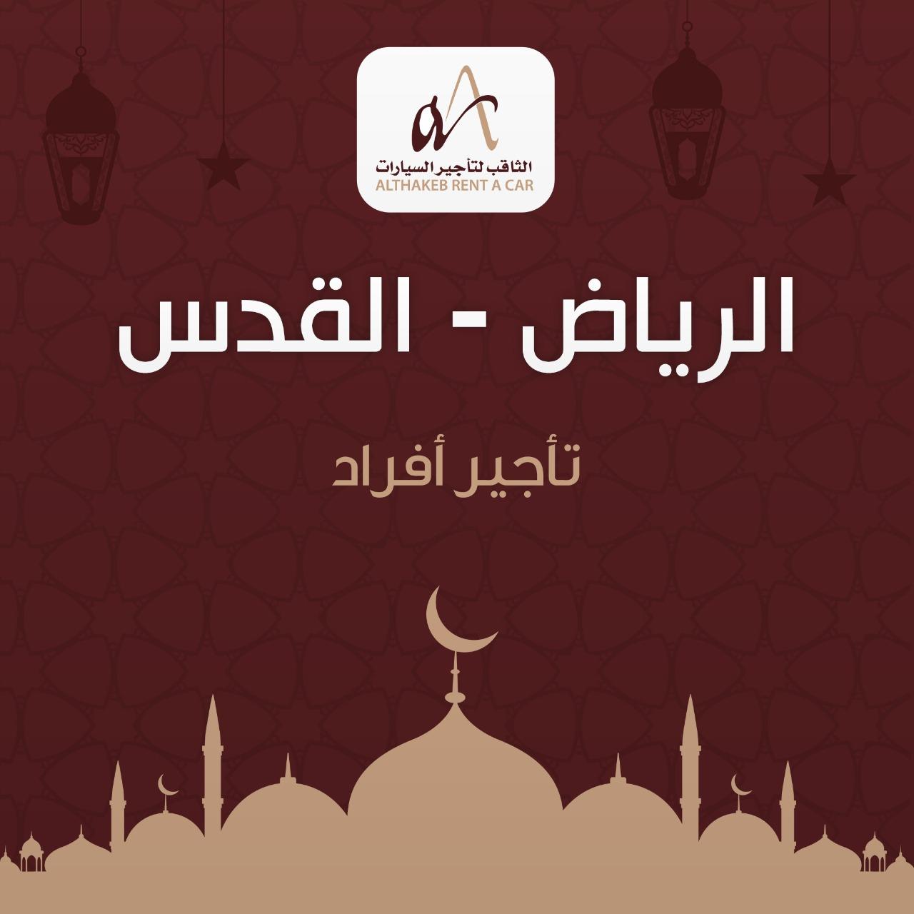 الرياض - القدس