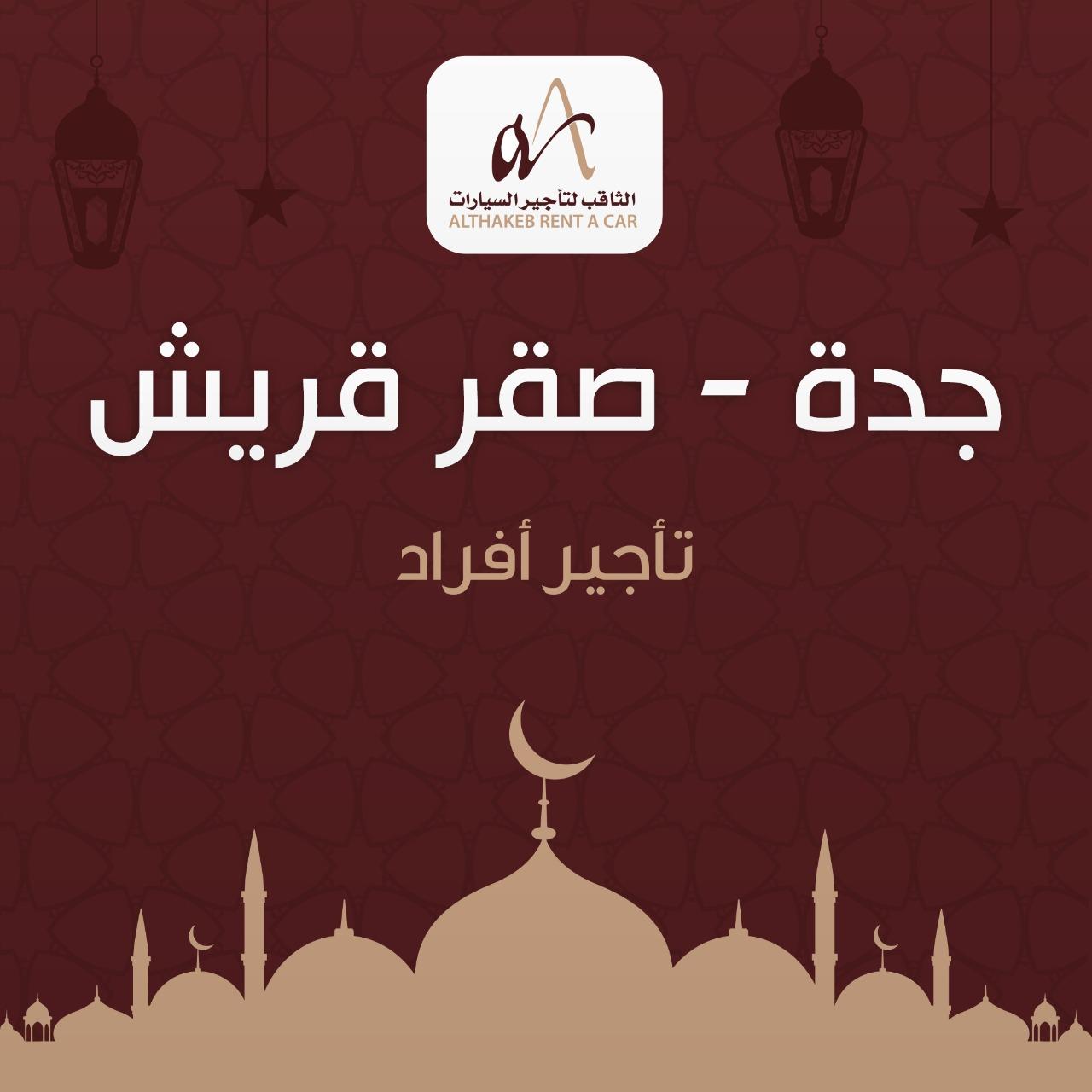 جدة - صقر قريش